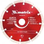 Диск алмазный отрезной сегментный, 200 х 22,2 мм, сухая резка, MATRIX Professional, 73176
